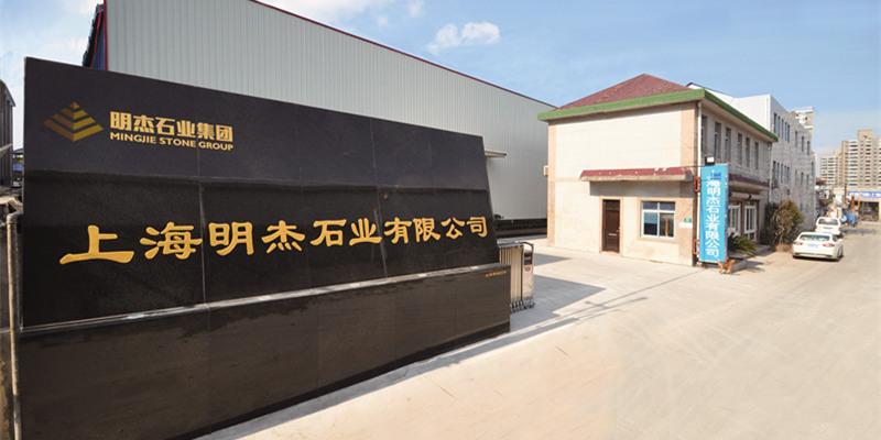 Mingjie Stone Shanghai Old Factory