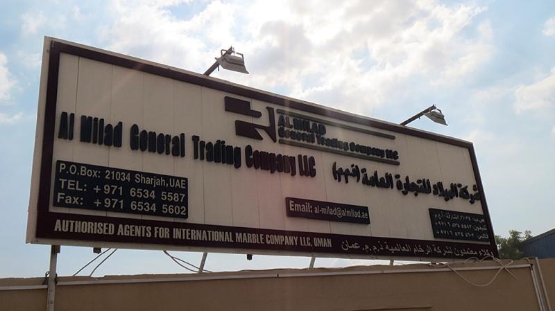 Al Milad General Trading Co LLC