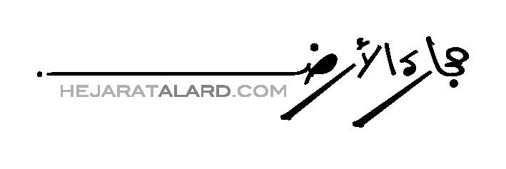 Hejarat Alard