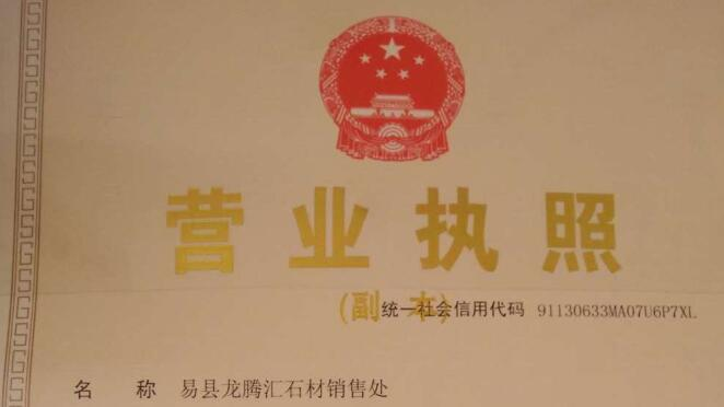 Yixian Longtenghui stone company limited