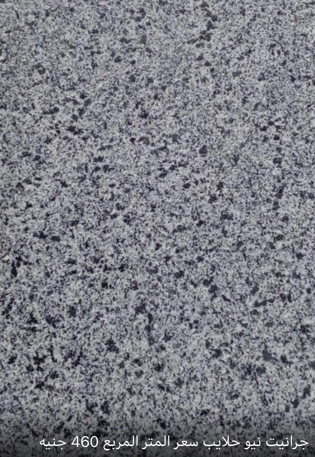 New Halaib Granite