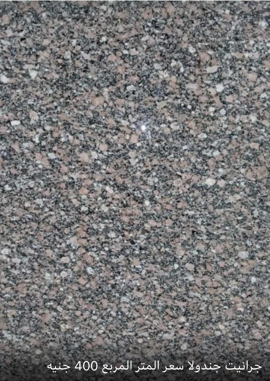 Jandola Granite